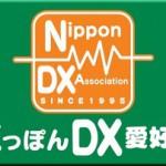 NDXA-300x202